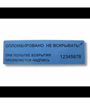 Контрольные этикетки 100x30 Со следом
