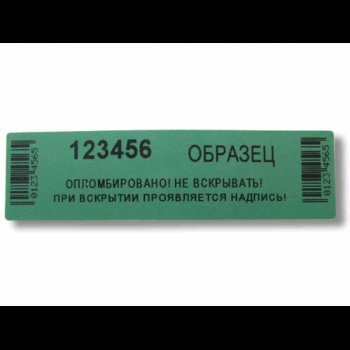 Контрольные этикетки 85x23 Со следом