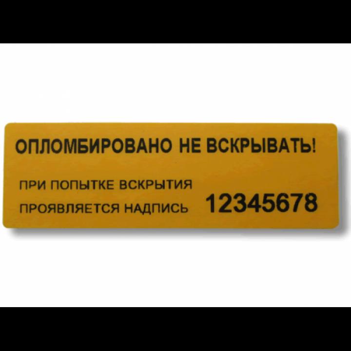 Контрольные этикетки 85x27 Со следа