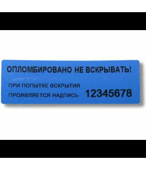 Контрольные этикетки 85x27